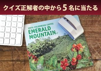 抽選で5名様にエメラルドマウンテンのマウスパッドをプレゼント