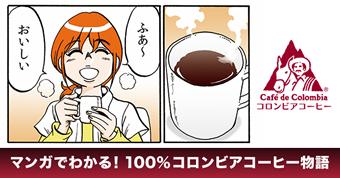 マンガ「100%コロンビアコーヒー物語」