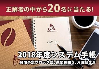 2018年度システム手帳が当たる! | FNC コロンビアコーヒー生産者連合会