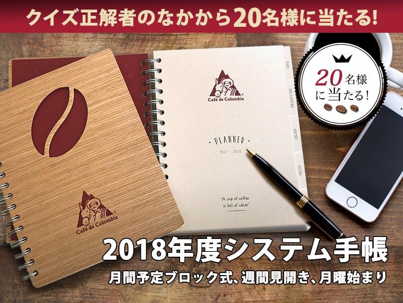2018年度システム手帳が当たる!   FNC コロンビアコーヒー生産者連合会