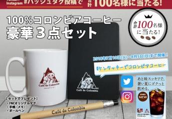「#KFCでコロンビアコーヒー」のハッシュタグ