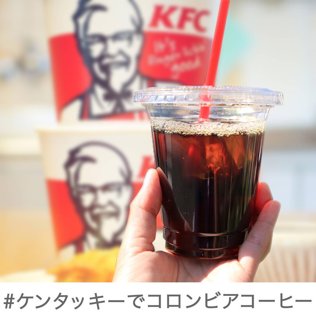 InstagramかTwitterでFNC コロンビアコーヒー生産者連合会公式アカウントをフォローし、 「#KFCでコロンビアコーヒー」のハッシュタグをつけて投稿するだけ!