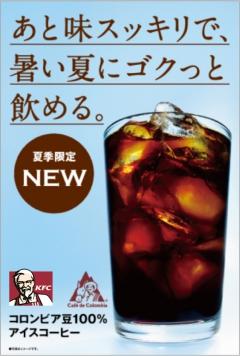 ケンタッキー初・アイスコーヒーが夏季限定でシングルオリジンに! 「コロンビア豆100%アイスコーヒー」