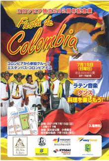 7月15日 Fiesta de Colombia!!