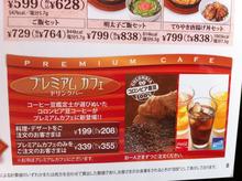 ガストのコロンビア・コーヒー・キャンペーン