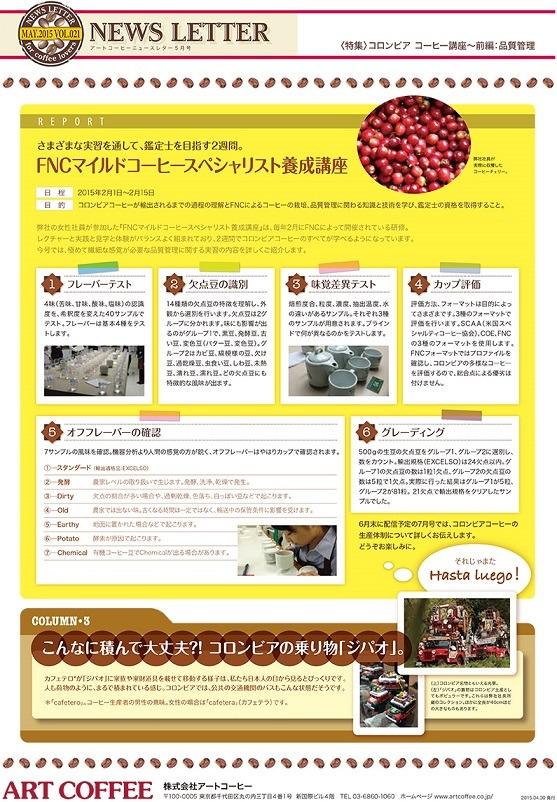 アートコーヒー News letter
