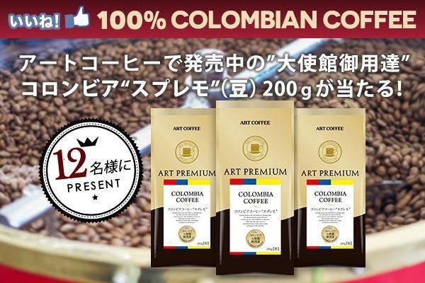 Art Coffee プレゼントキャンペーン