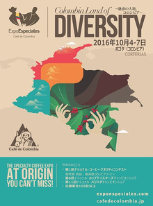 第一回『ナショナル・クオリティーコンテスト-多様性の土地、コロンビア』