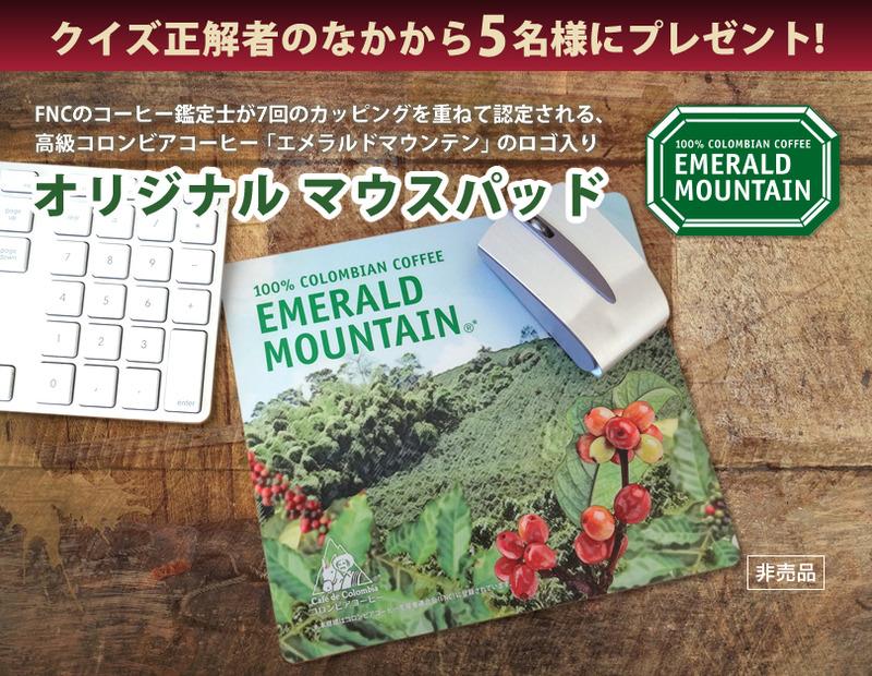 エメラルドマウンテン・コーヒーのマウスパッドをプレゼント★