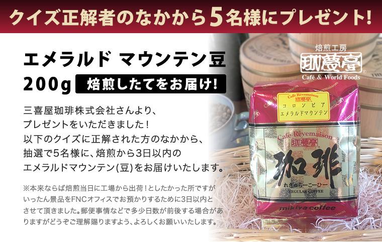 焙煎工房 珈夢亭さんよりプレゼント!