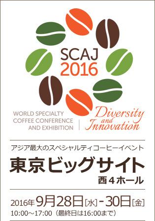 SCAJ 2016 スペシャルティコーヒー展示会